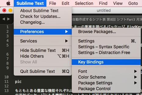 SublimeText3】ショートカットキーの重複を調べるパッケージ