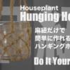 ハンギングポットホルダーをDIY!麻ひもを編んで作るハンギングホルダー