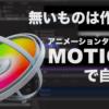 無いものは作る!Motionで動画用アニメーションタイトルを自作!