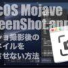 MacOS Mojaveのスクリーンショット撮影後にサムネイルを表示させない方法