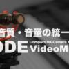 音質の違い音量の違いを最小限に!一眼カメラ用外部マイクRODE VideoMicro