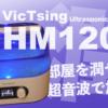 快適暖房に欠かせない!空気の乾燥予防と暖房補助に!超音波式加湿器VicTsing HM120A