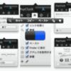 MacにiOS風ポップアップ選択を追加するPopClipを導入してみた