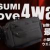 お散歩Snapに最適な小型カメラ用ウエストバッグを購入!ETSUMI Move4way