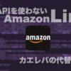 カエレバの代替にAmazonAPIを使わない自動生成商品リンクサービスを自分用に作ってみた