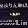 カエレバ代替AmazonAPIを使わない自動生成商品リンクサービス「あまりん」を更新!Ver.2.0