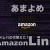 ヨメレバ代替AmazonAPIを使わない商品リンク自動生成シリーズのBOOK版「あまよめ」を作ってみた