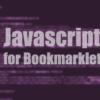 ブックマークレットに便利なjavascriptコードの覚書