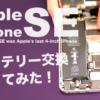 まだまだ現役!?iPhoneSEのバッテリーを自力で交換!パフォーマンス低下からの脱出