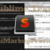 Sublime Text3をマークダウンに対応させる方法【OmniMarkupPreviewer】
