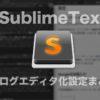 SublimeTextをブログエディタとして使う!おすすめ設定・パッケージまとめ