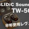 半年使った完全ワイヤレスイヤホンGLIDiC Sound Air TW-5000の正直な感想