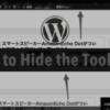 WordPressの管理用ツールバーを非表示にする方法