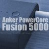 Anker PowerCore Fusion5000レヴュー!充電器とバッテリーが一つになった一体型モバイルバッテリー