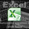 【Excel2010】最小限の入力で自動作成するシフト表 第9回 シフトPart4 月末処理2【関数】