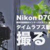 標準機能でタイムラプス撮影!Nikon D7000の標準搭載機能だけでタイムラプス撮影をする方法