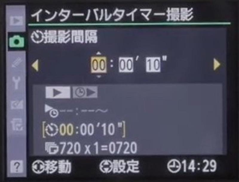 Timelapse_D7K_撮影間隔