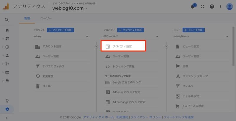 Googleアナリティクスの設定変更②