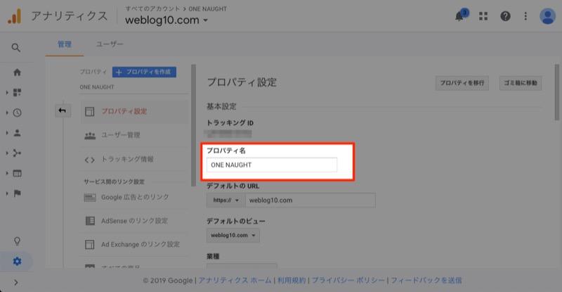 Googleアナリティクスの設定変更③