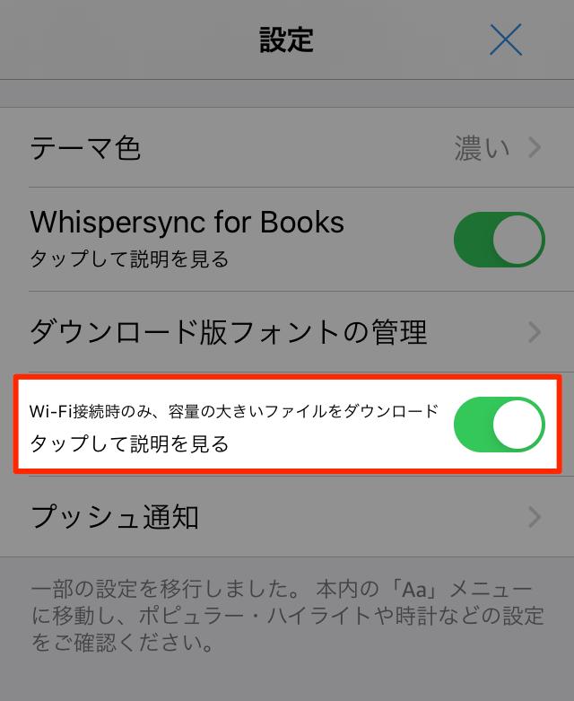 KindleアプリWifi
