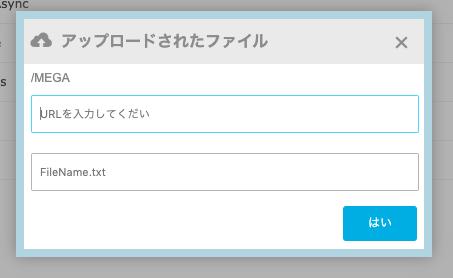 MultCloud_URLアップロード入力画面