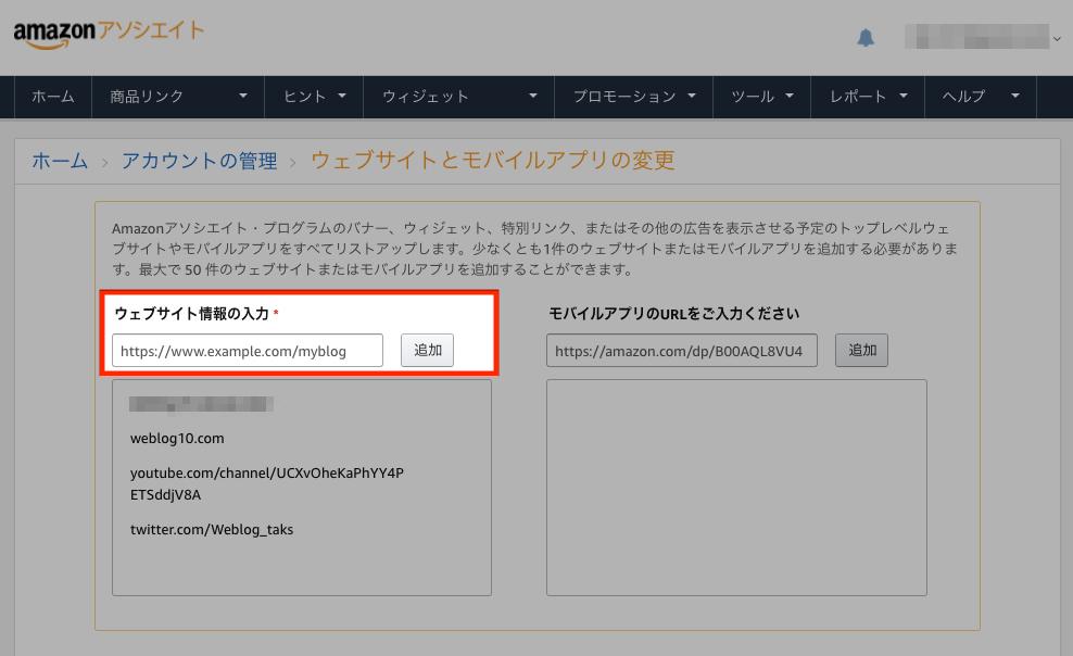 Amazonアソシエイトサイト登録1
