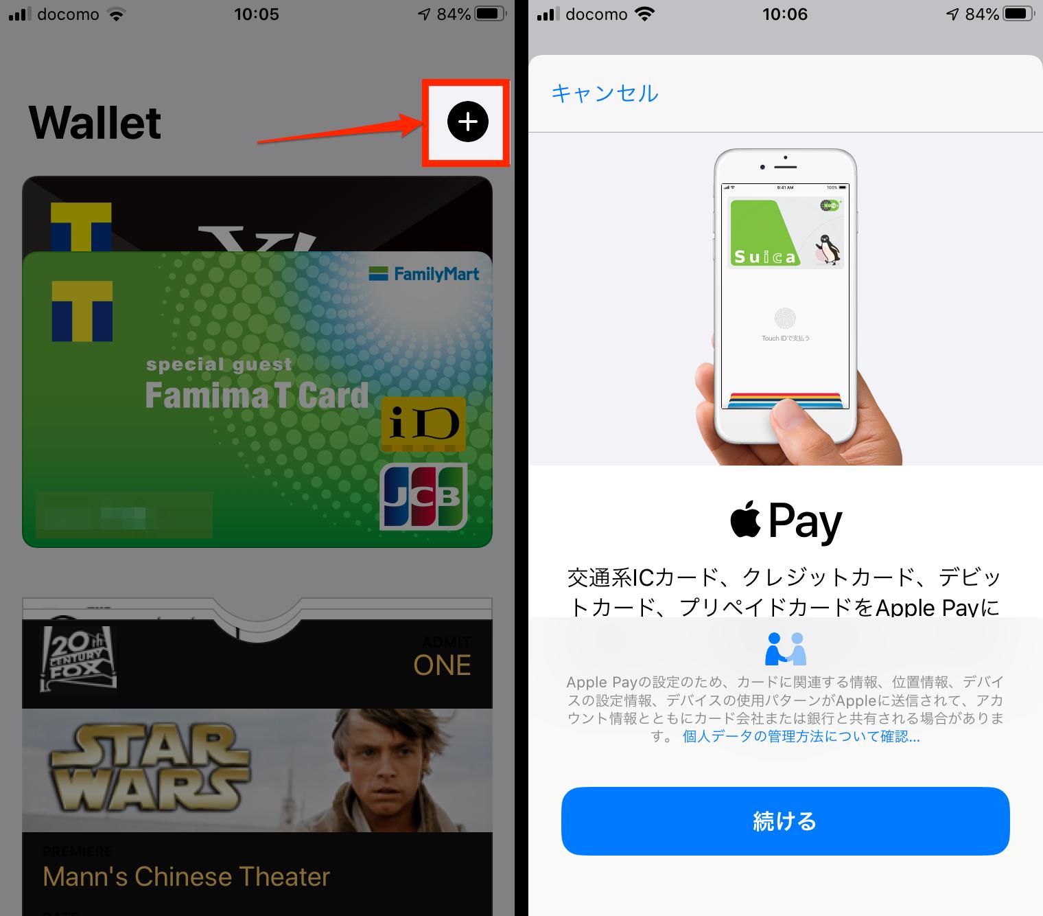 Walletアプリ_カード追加