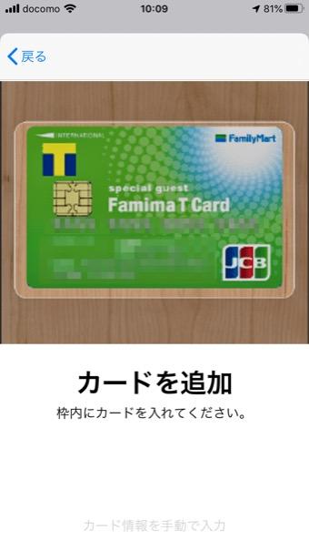 Walletアプリ_カード読み取り