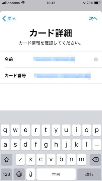 Walletアプリ_読み取り情報確認