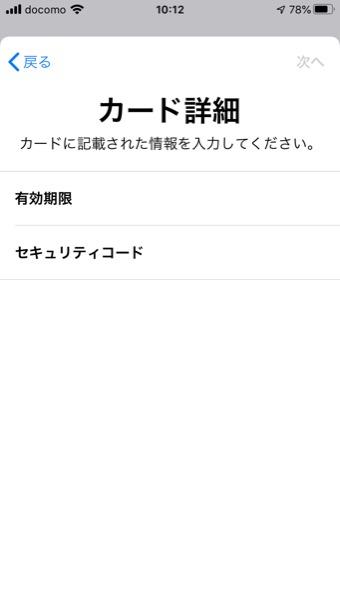 Walletアプリ_コード入力
