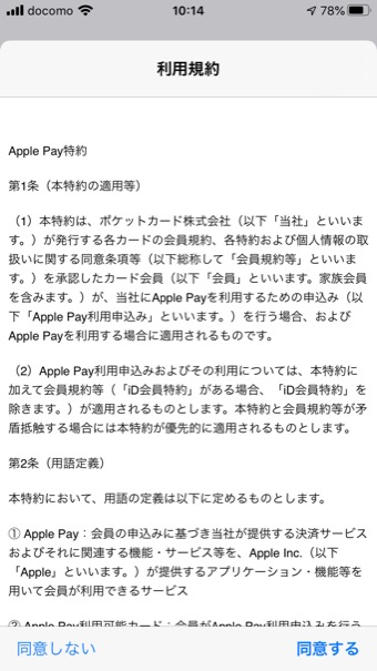 Walletアプリ_利用規約