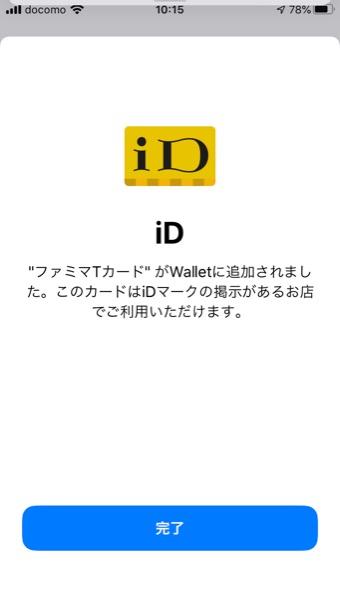Walletアプリ_カード登録完了