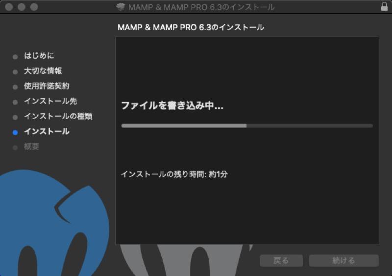 MAMPインストール7