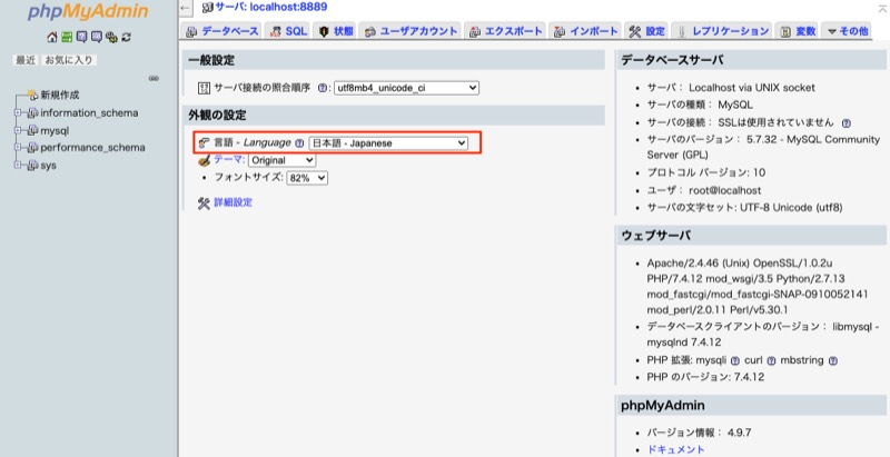 MySQL設定画面日本語化