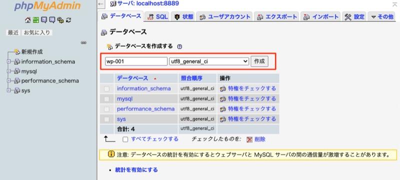 MySQL設定データベース新規作成