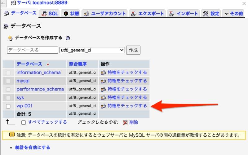 MySQL設定新規追加確認