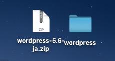 MAMP-Wordressダウンロードファイル解凍