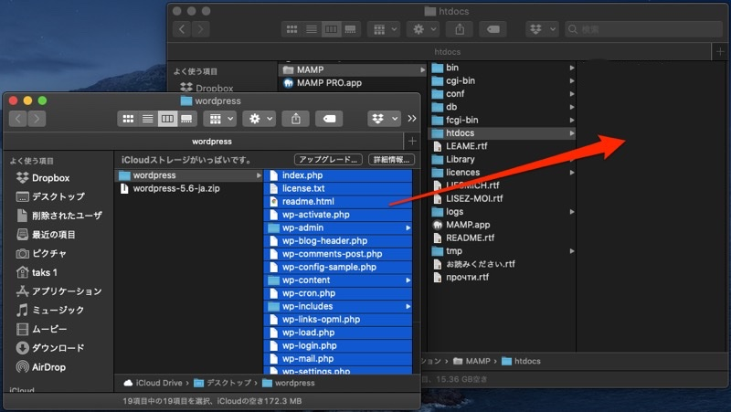 MAMP-Wordressダウンロードファイルインストール