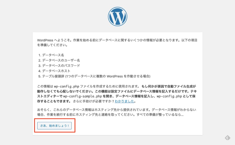 MAMP-Wordressインストール1