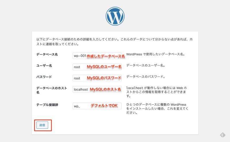 MAMP-Wordressインストール2