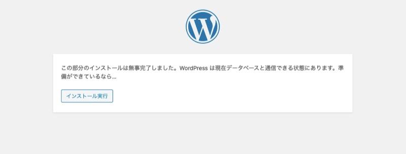 MAMP-Wordressインストール3