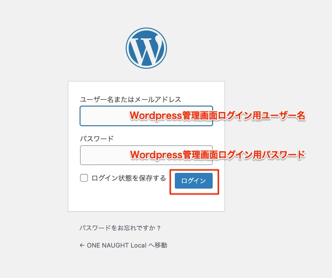 MAMP-Wordress管理画面ログイン