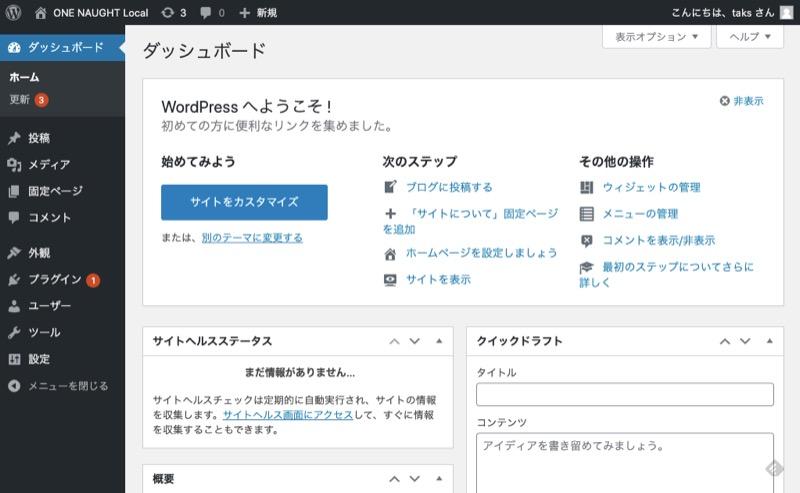 MAMP-Wordress管理画面
