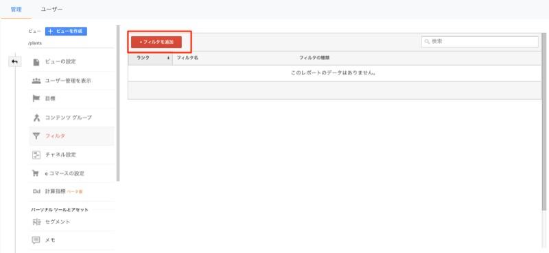 Googleアナリティクスフィルターを追加
