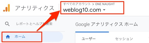 Googleアナリティクスビュー選択