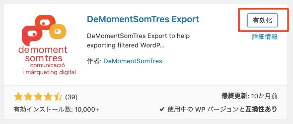 DeMomentSomTres Export有効化
