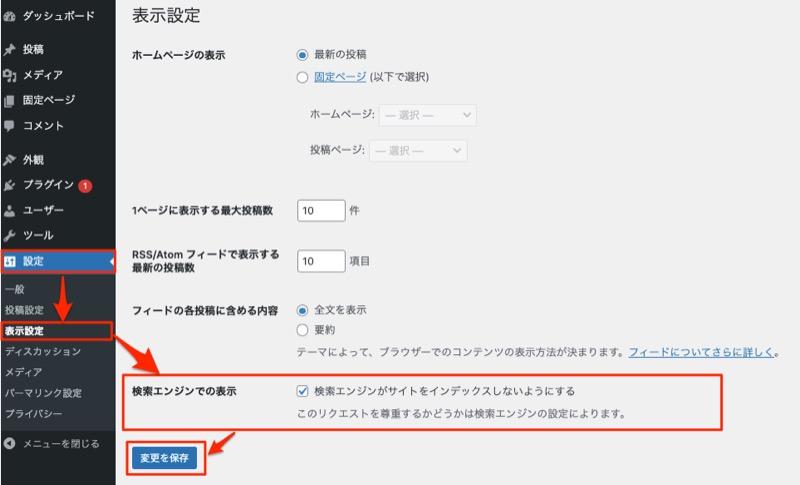 Wordpress検索エンジン対策