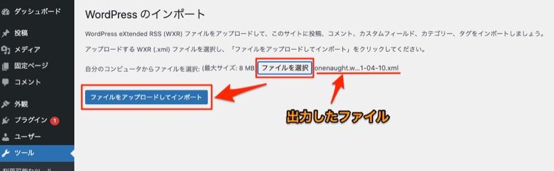 Wordpressインポーターファイル選択