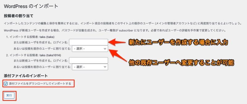 Wordpressインポーターユーザー選択