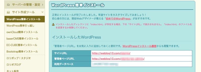 ロリポップWordPress簡単インストール完了